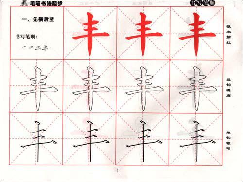 名家书法字帖系列毛笔书法起步:书写笔顺
