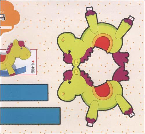 小笨熊益智立体手工:玩具 [平装]