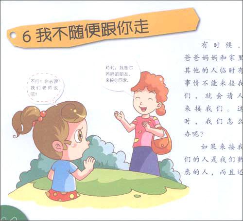 幼儿厕所穿裤子步骤图