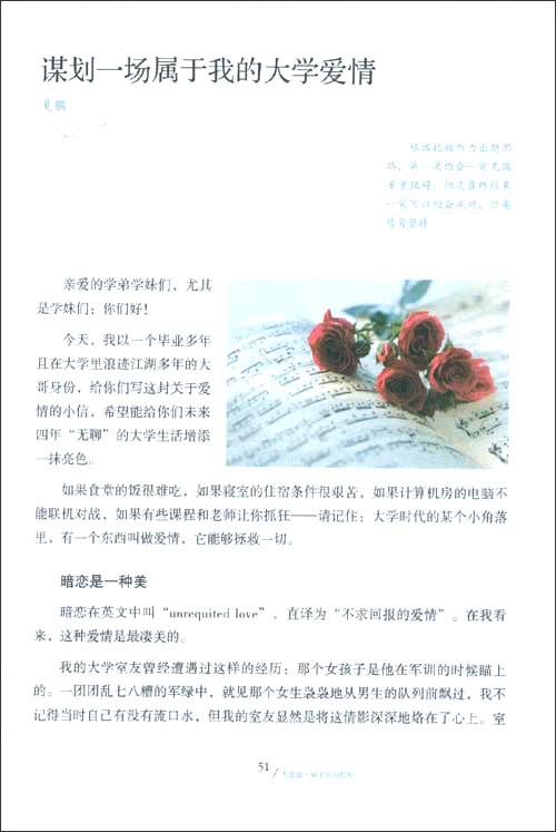 新东方•人生是一辈子的马拉松