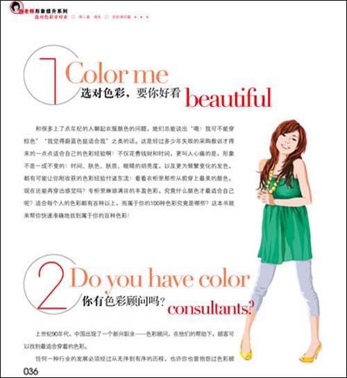 选对色彩穿对衣