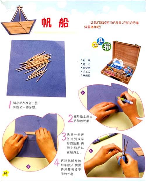 幼儿贴画教程:用牙签做帆船幼儿手工网 编辑:未知; 聪明宝宝手工乐园