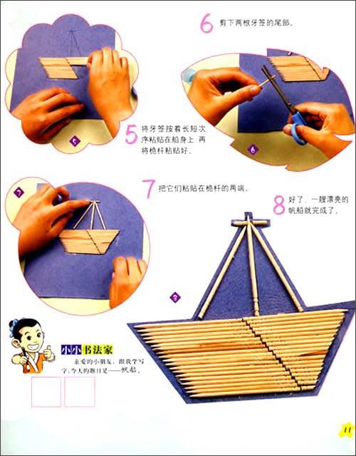 【幼儿贴画:帆船】图文详细内容; 幼儿贴画:帆船2; 幼儿手工制作