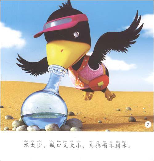 小小孩影院 乌鸦喝水