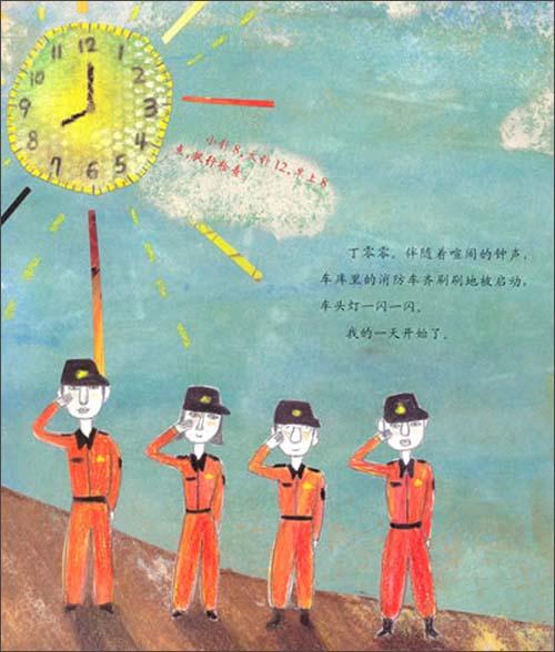 数学绘本61测量:我的一天(学看钟表):亚马逊:图书