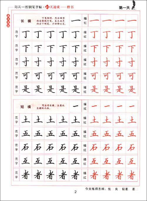 钢笔字帖:45天速成(楷书)/谢昭