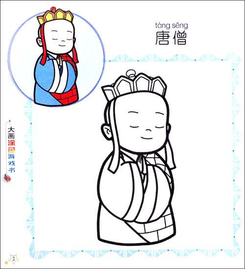 大画涂色游戏书(西游记故事)(3-6岁适用)/;