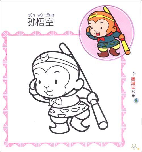 西游记故事)(3-6岁适用)》是由辽宁少年儿童出版社出