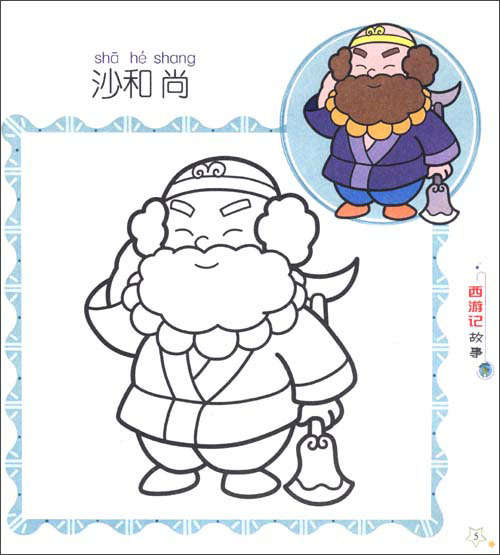 新正版】《小小画家村 大画涂色游戏书(西 观音、菩萨等神仙简笔画