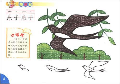 一学就会画(动物篇)(七彩小画馆)