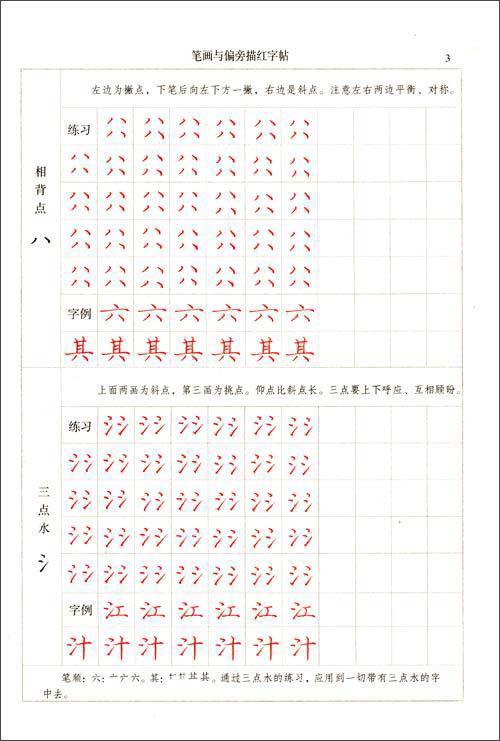 庞中华硬笔楷书系列之1•笔画与偏旁描红字帖