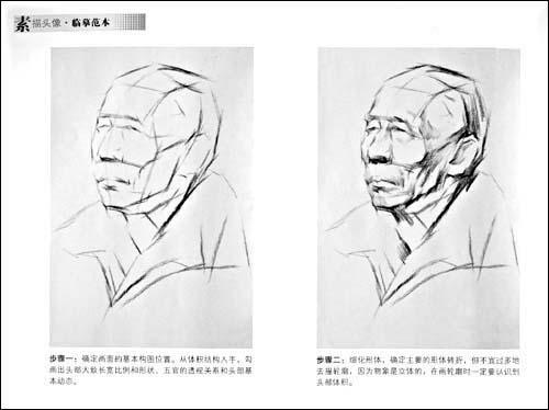素描头像临摹范本:亚马逊:图书