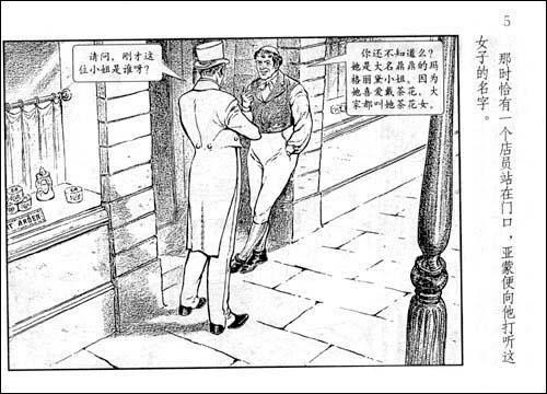小仲马作品:茶花女