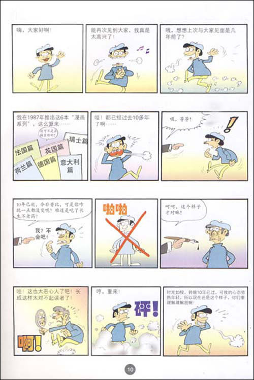 漫话世界系列丛书•漫话日本1:日本人