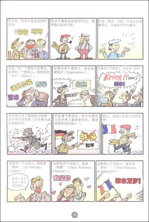 漫话世界系列丛书•漫话法国