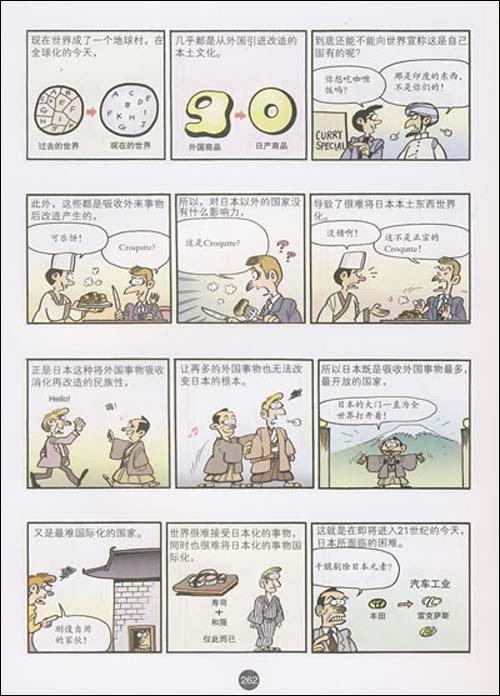 漫话世界系列丛书•漫话日本2:日本历史