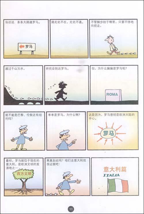 漫话世界系列丛书•漫话意大利