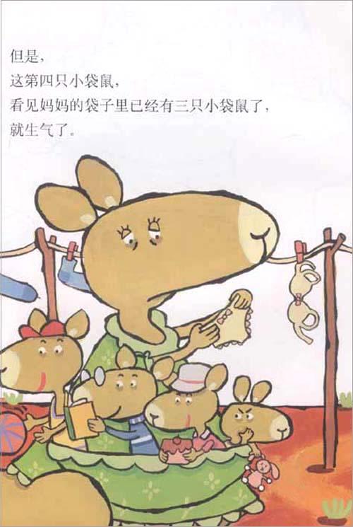 回至 童年的星空纯美绘本:一只可爱的小袋鼠 (平装)
