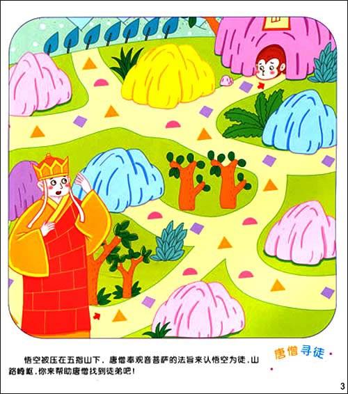 幼儿创意游戏益智书 第2辑 无敌迷宫 亚马逊 图书