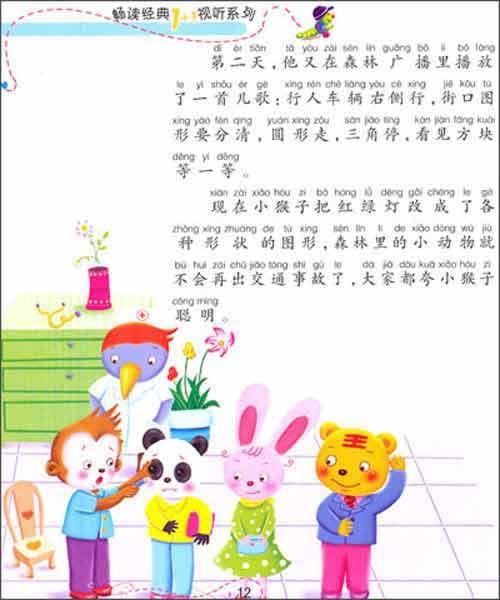 [平装]   聪明的小鸡  老虎和熊  捉迷藏  唱歌比赛  小花狗买东西