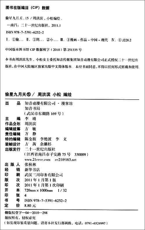 知音漫客丛书•轻漫画经典系列:偷星九月天15