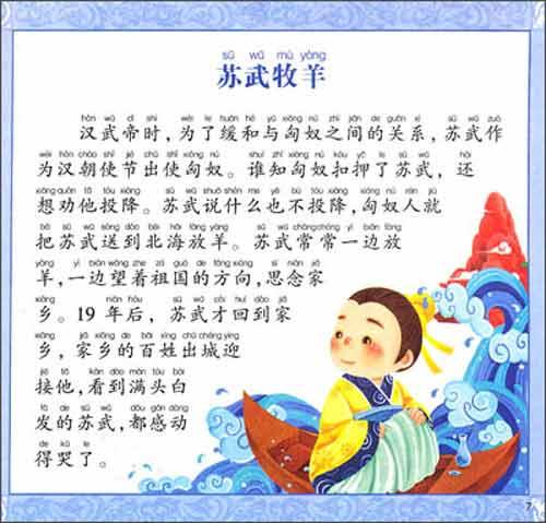 丛书海豚学前必备小学:学前蒙读(注音版)/名牌好小学温州哪个图片