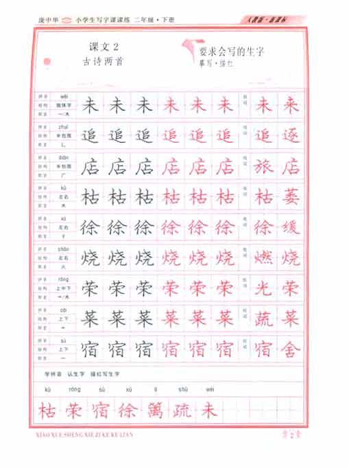 庞中华小学生写字课课练:2人教(小学)(年级版)下册欣赏美术教学图片