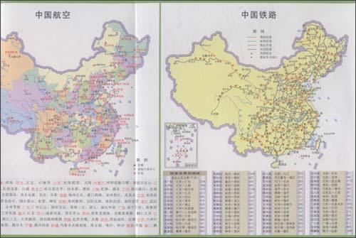 《中国地图(中学生版)》