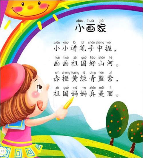 宝宝唱童谣:爱国童谣(佳佳卷)(注音版):亚马逊:图书图片