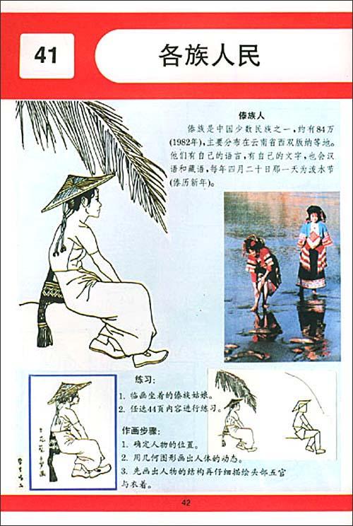 [正版特价]少年儿童美术技法-绘画4-图书杂志-艺术