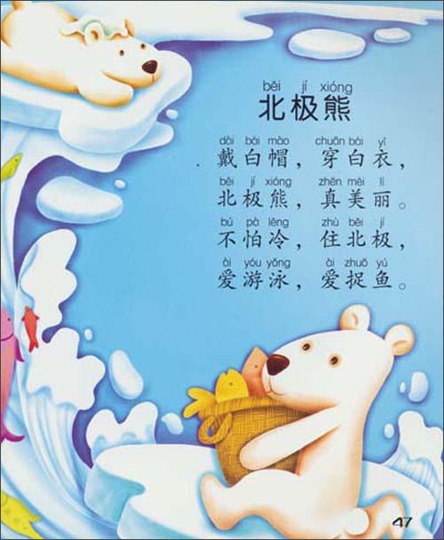 3字儿歌视听书:动物(0-3岁)(附盘)平装–2010年2月1日