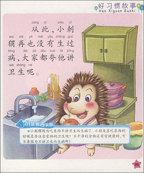 小木偶绘本故事大全带图片