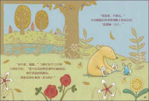 """牛津经典童书•分级阅读第2级:""""小""""情感培养系列2-4岁"""