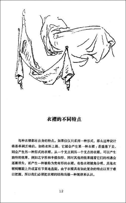 伯里曼着装形体绘画:伯里曼头部、五官和面部绘画
