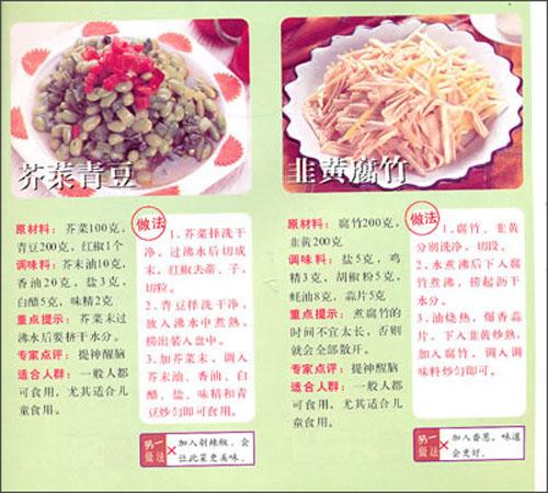 孩子菜:长身体智慧必吃的食物