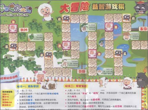 内容简介 《喜羊羊与灰太狼:大冒险益智游戏棋》特色:地图升级