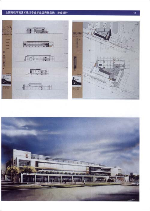 全国高校环境艺术设计专业学生优秀作品选:毕业设计