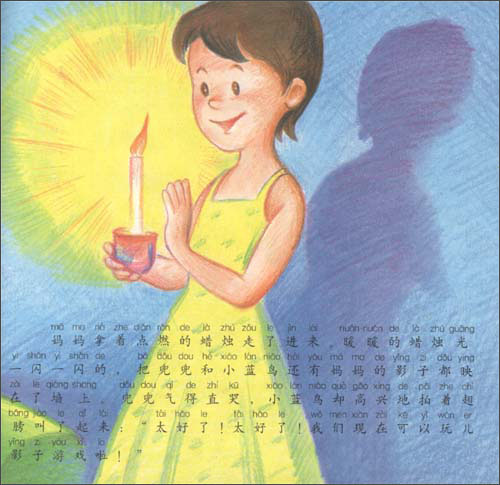 儿童社会性发展系列故事4:幼儿童话(注音版)/瑜元