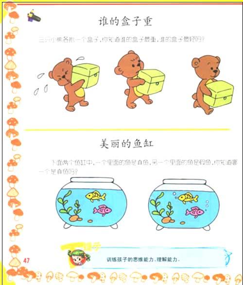 主要内容:孩子从幼儿园升入小学