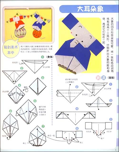 经区皇冠幼儿园 小班折纸 花图片