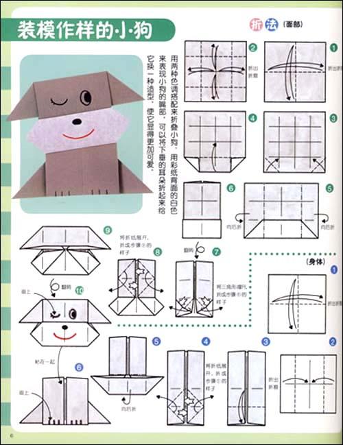 幼儿园实用折纸2:动物篇:亚马逊:图书