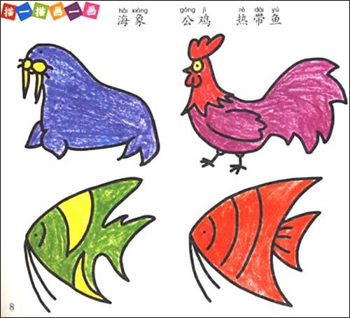 纸学画:动物篇》