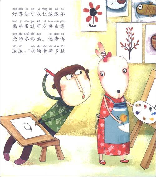 心灵成长生肖童话关于坚持的故事:好学生达达(注音版)