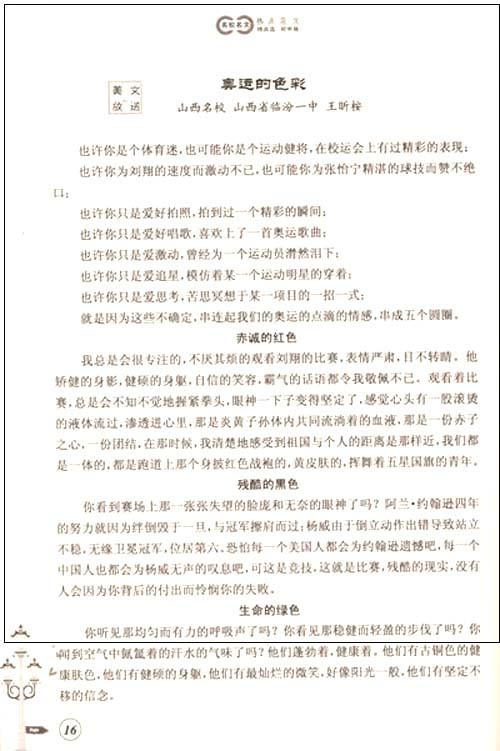 描写初中军训的作文600字问:描写初中军训的作文600字急用!