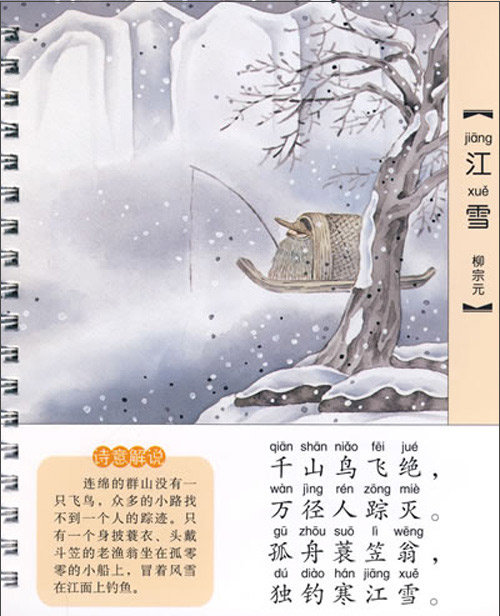 古诗册封面手绘