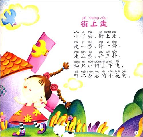 小花儿歌钢琴谱