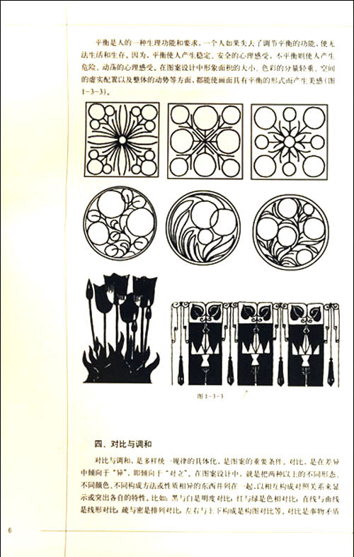 现代艺术设计系列教材基础图案 [平装]