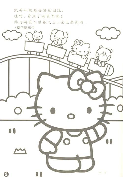 有步骤的凯蒂猫简笔画_凯蒂猫和小伙伴们(附贴纸)平装–2008年5月1日