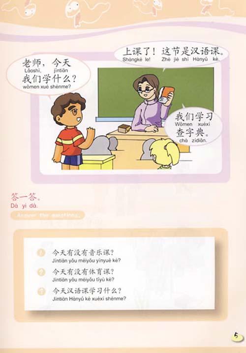 可爱的动物 第七课 小猴学写字 第八课 小熊请客 第九课 可爱的大熊猫