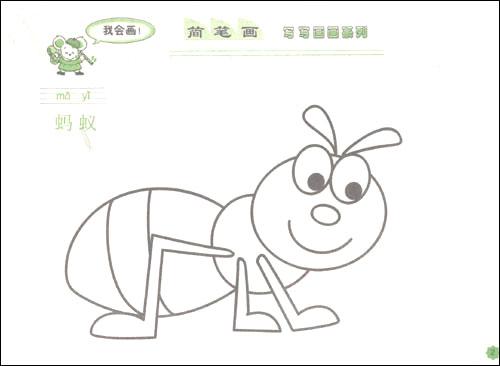 写字本 简笔画(3年级)(下册2)(人教版小学语文同步生字训练)